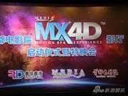 曾志伟助阵MX4D影厅落户首都电影院