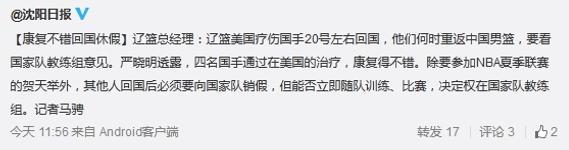 沈阳股票 微博截图