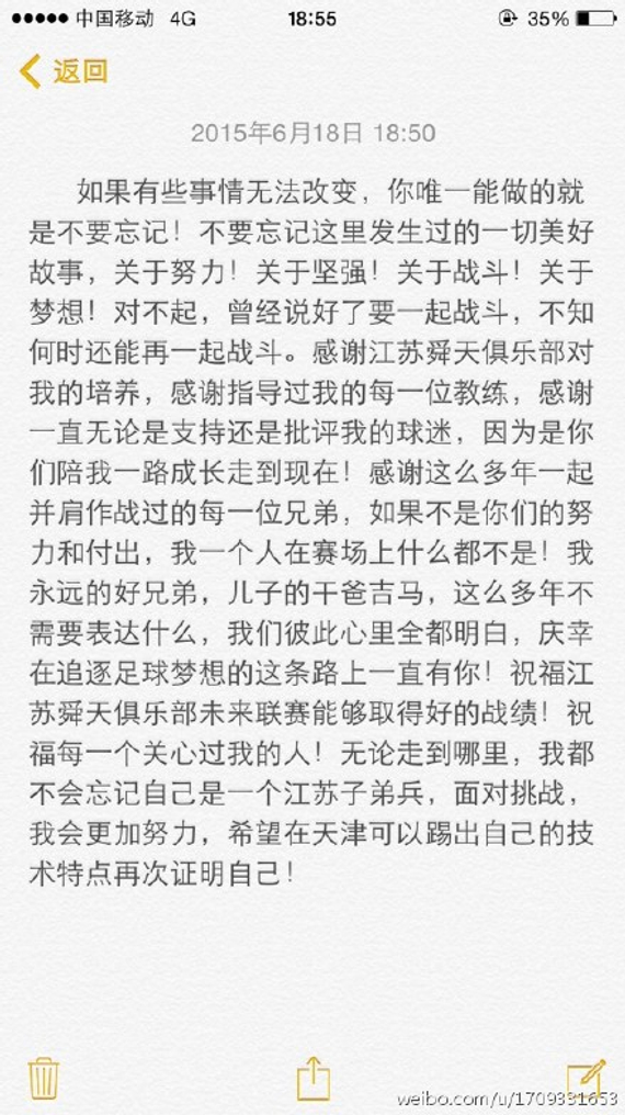 孙可揭晓长微博