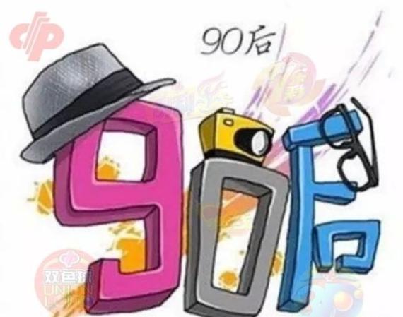 """彩市频现""""90后""""千万大奖得主"""