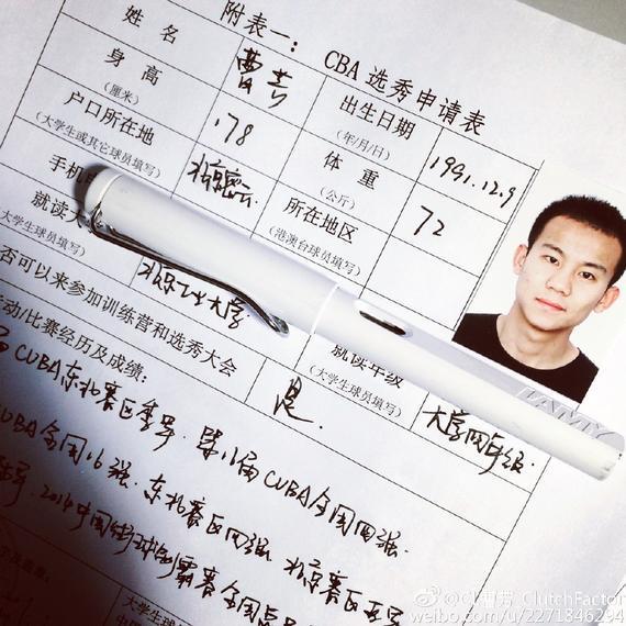 曹芳通过个人微博公布了自己参加CBA选秀大会的消息