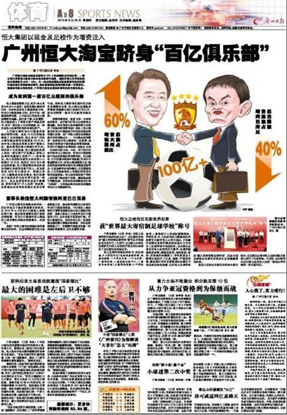 广州日报版面截图