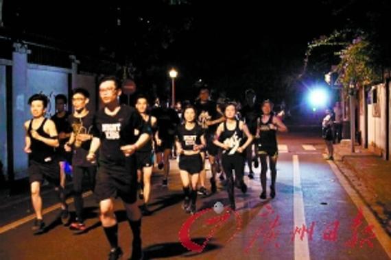 在正当的条件下,跑团安排跑步应予以支援。