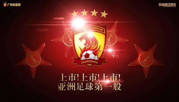 恒大发布海报 亚洲足球第一股!