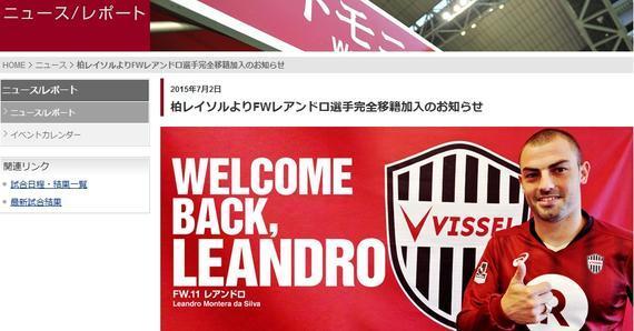 神户胜利船队官方宣布柏太阳神前锋莱昂德罗加盟
