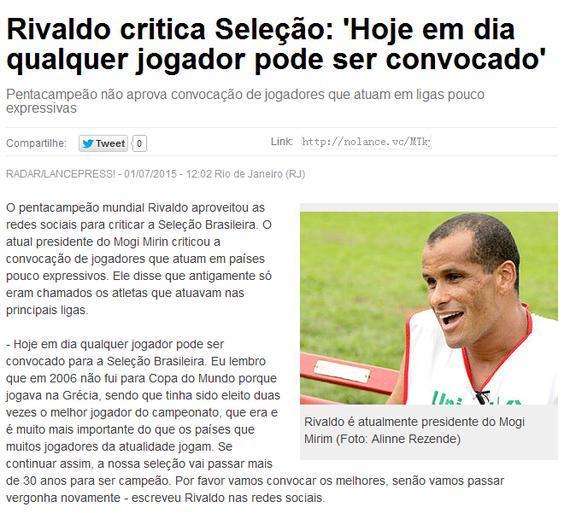 里瓦尔多炮轰:什么球员都能进巴西国家队!
