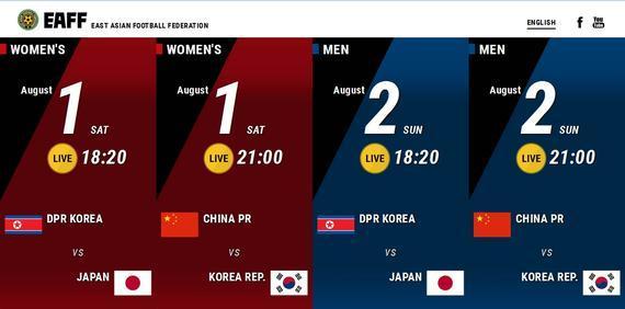 东亚杯决赛圈赛程出炉