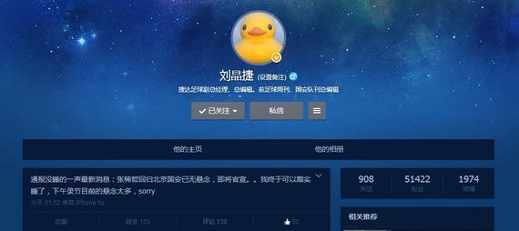 刘晶捷在微博爆料张稀哲回返国安已无牵挂
