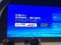 """机智堂:中国电信的""""天翼4G+""""是什么?"""