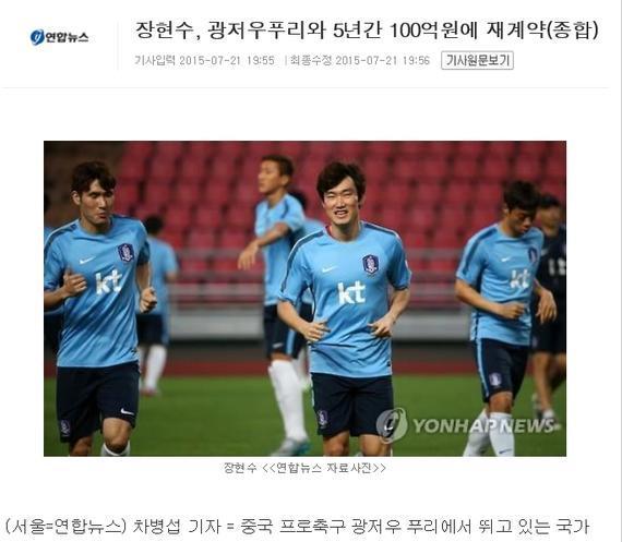 韩国媒体报道截图