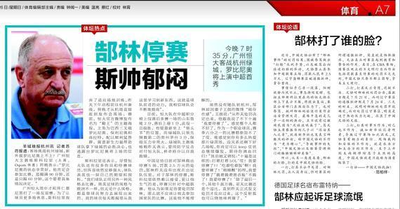 中国足协就是一帮业余的人做业余的事