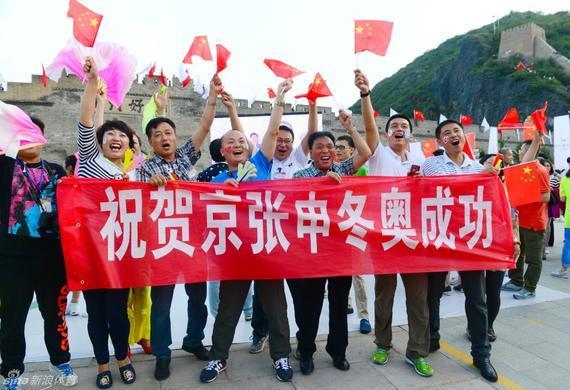 民众热烈庆祝京张申奥成功