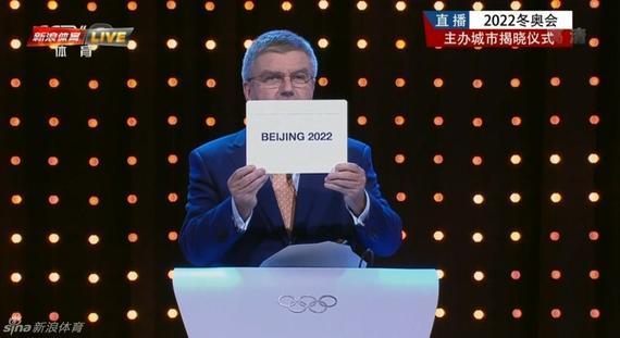 巴赫主席宣布北京获得2022冬奥举办权
