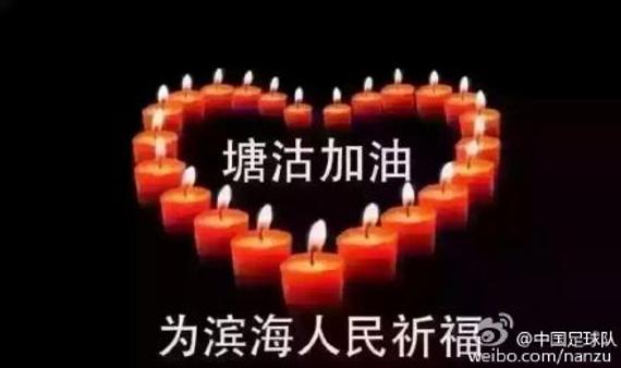 足球圈为天津祈福