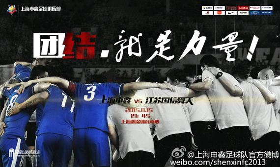 申鑫发布战舜天海报