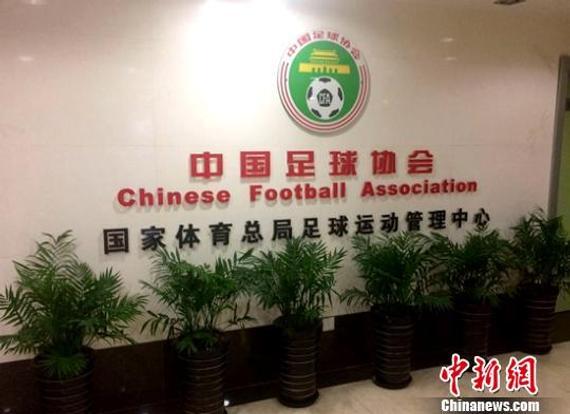 资料图,中国足协办公地点,摄于2015年5月。