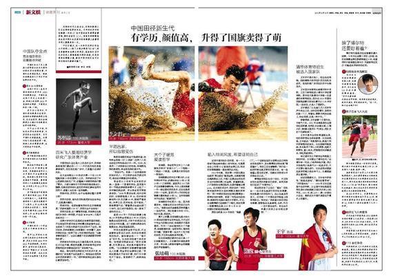 田径世锦赛中国队学历揭秘 苏炳添经济学研究体育