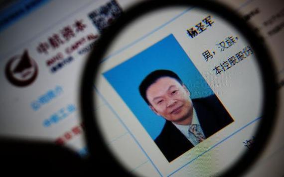 中航资源原总司理杨圣军。 东方IC 材料