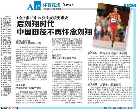 重庆晚报版面