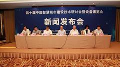 第十届中国智慧城市建设技术研讨会将在京召开