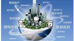 智慧城市发展现状及其对人才的需求
