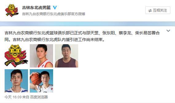 吉林男篮民间微博走漏了球队的现状
