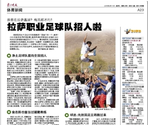 西藏即将诞生职业球队?