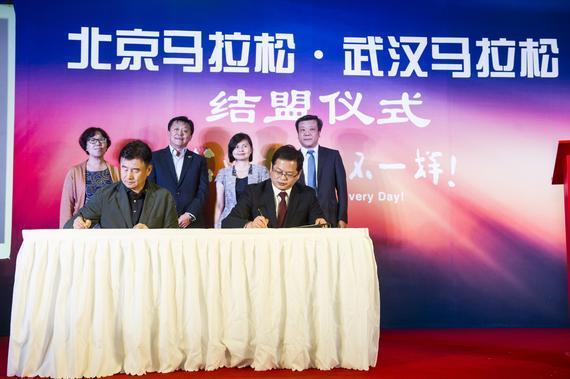 北京马拉松-武汉马拉松结盟:齐力共赢。