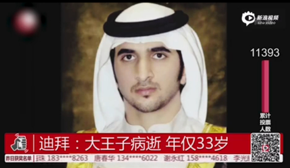 迪拜王子拉希德因病去世