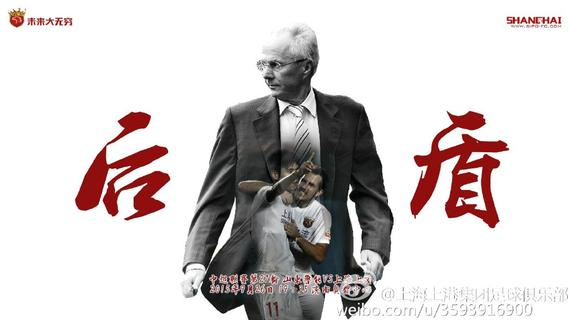 上港发战鲁能海报