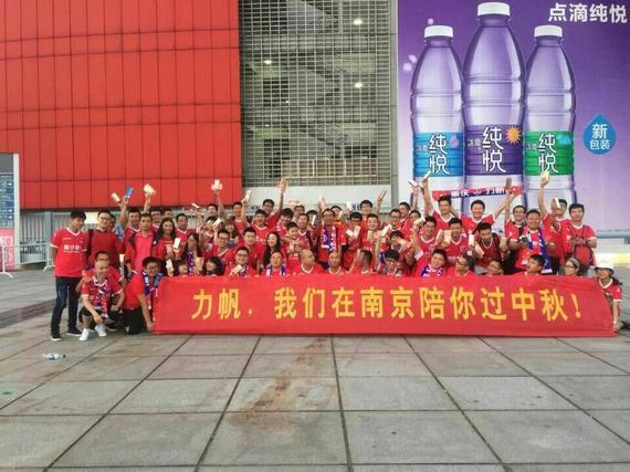 力帆远征南京球迷
