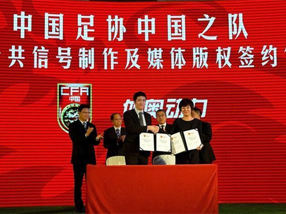 体奥动力获得中超联赛和中国之队版权