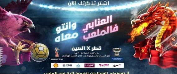 卡塔尔足协海报:龙鹰之战
