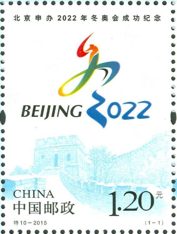 2008年北京奥运会是中国第一次成功举办的奥运会,对于中国来说有着极为特殊的意义,也给我们留下了深刻的影响,那个夏天我们激情澎湃。而2022年冬奥会的申办,北京令世界再次心动。通过奥运文化的普及,相关纪念品的推广,奥运收藏队伍不断壮大,而其国际化的特性也使其具有巨大的升值空间。对于收藏者,奥运纪念品显得更是珍贵。   奥运会邮票    中国邮政于7月31日特别发行了特10-2015《北京申办2022年冬奥会成功纪念》邮票,全套一枚,面值1.