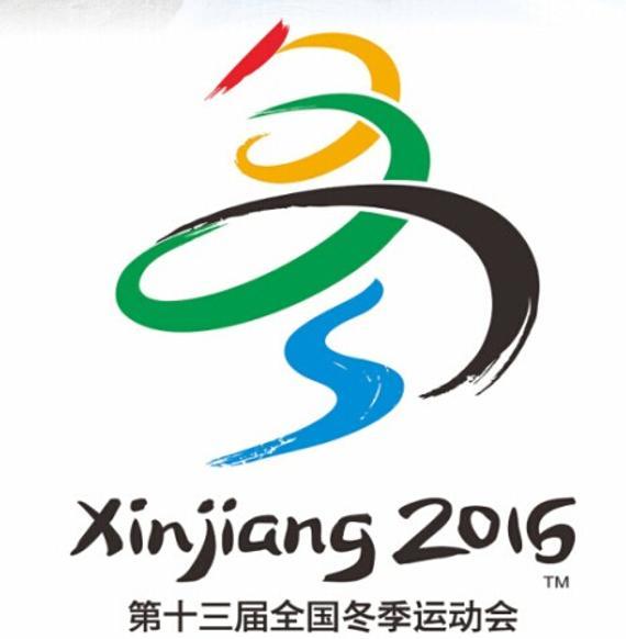 第十三届全国冬季运动会将于1月20日在新疆冰上运动中心开幕。