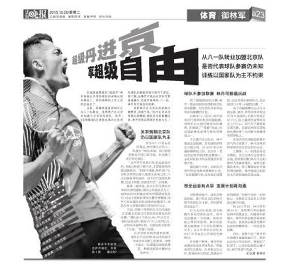 报纸体育广告素材