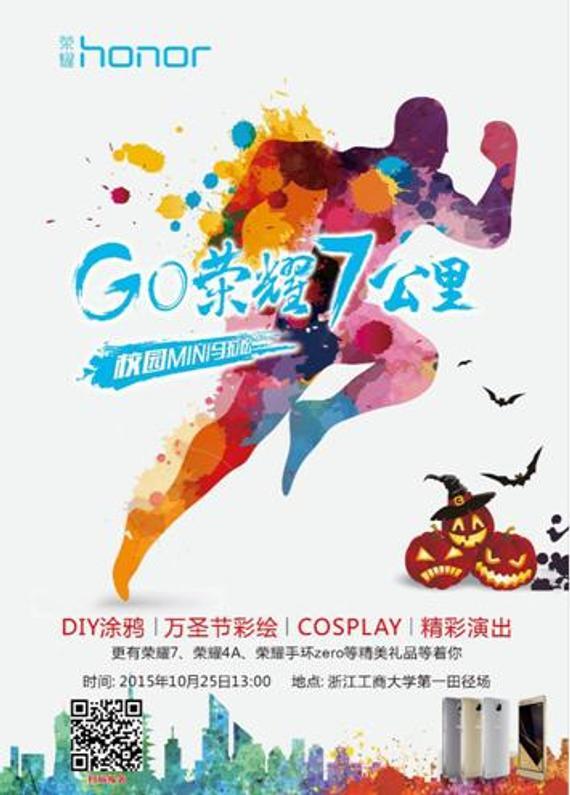 最校园的mini马拉松杭州开跑 万圣节预热partygo