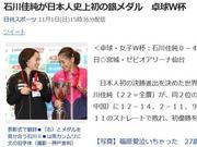 日媒:刘诗雯让人见识世界顶级 明年里约再复仇