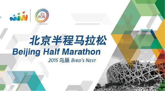 2015鸟巢半程马拉松赛