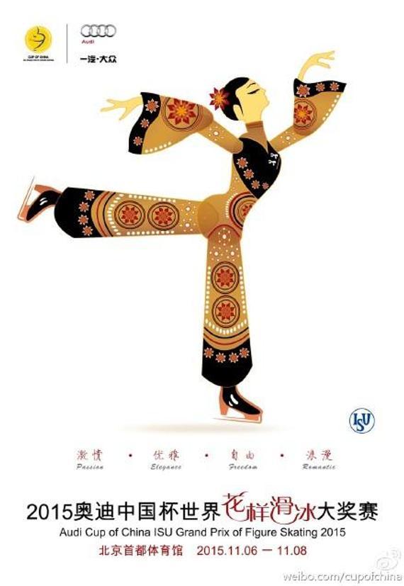 花样滑冰中国杯11月6日-8日在北京举行