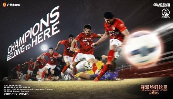 恒大新亚冠决赛海报:踏过对手 冠军终归这里