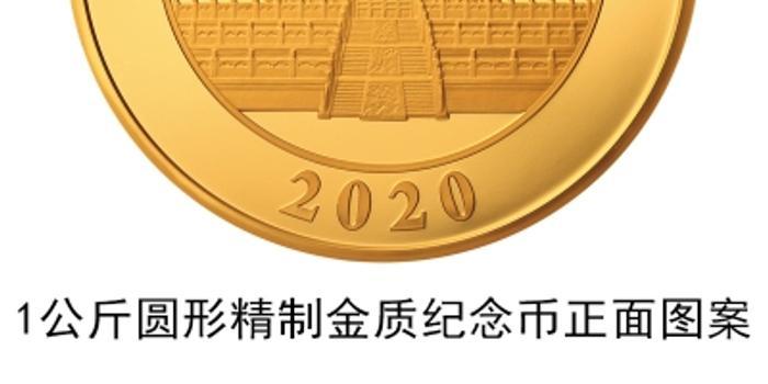 央行:10月30日發行2020版熊貓金銀紀念幣一套