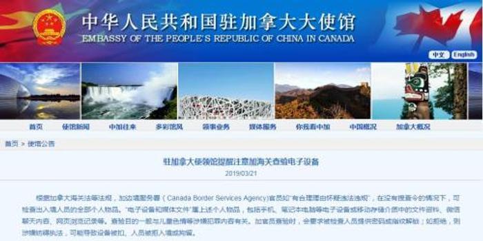 中使馆吁赴加公民:妥善处理电子设备和媒体文件