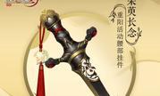 剑网3重阳庆典挂件亮相 大唐锦鲤逆天礼品单公布