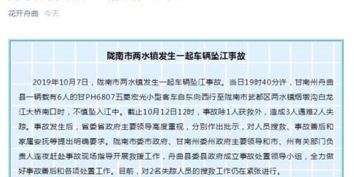 甘肅隴南車輛墜江事故:2名失蹤人員仍在搜救