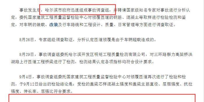 江苏网警:四车总重400余吨压垮无锡高架桥系谣言