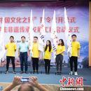 """華僑大學啓動2018年""""中國文化之旅""""夏令營"""