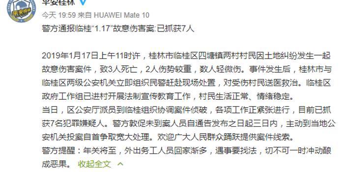 广西两村村民因土地纠纷致3死2重伤 7名嫌犯被抓