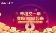 央视与抖音共同宣布:抖音为2019春节联欢晚会独家社交媒体传播平台!