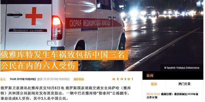 俄罗斯中巴翻车致3名中国公民受伤 或因降雪所致